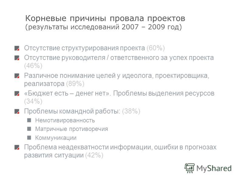 7 Корневые причины провала проектов (результаты исследований 2007 – 2009 год) Отсутствие структурирования проекта (60%) Отсутствие руководителя / ответственного за успех проекта (46%) Различное понимание целей у идеолога, проектировщика, реализатора
