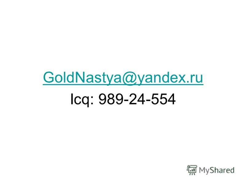 GoldNastya@yandex.ru Icq: 989-24-554