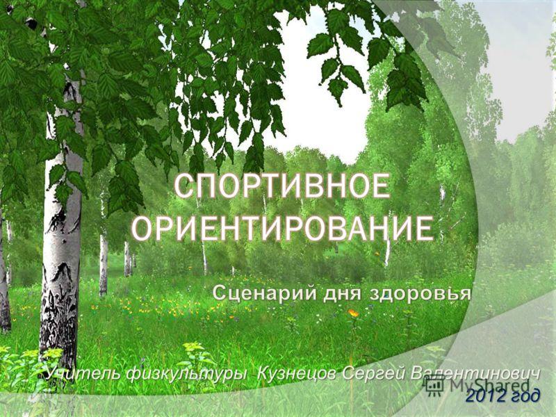 Учитель физкультуры Кузнецов Сергей Валентинович 2012 год