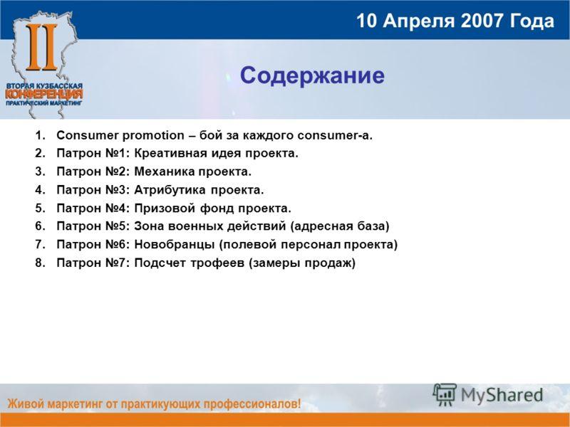 БОЙЦАМ consumer promotion посвящается…