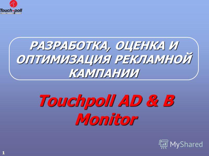 1 РАЗРАБОТКА, ОЦЕНКА И ОПТИМИЗАЦИЯ РЕКЛАМНОЙ КАМПАНИИ Touchpoll AD & B Monitor