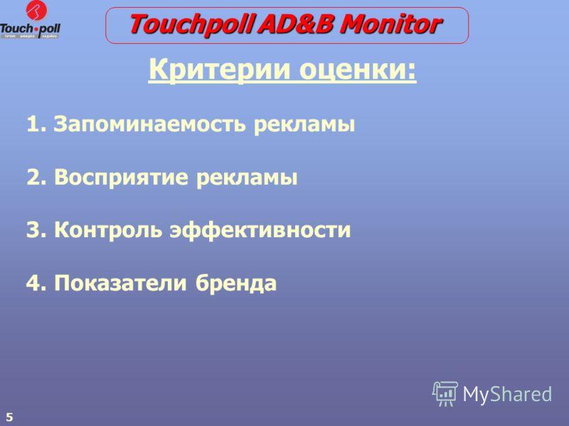 5 1. 1. Запоминаемость рекламы 2. 2. Восприятие рекламы 3. 3. Контроль эффективности 4. 4. Показатели бренда Критерии оценки: Touchpoll AD&B Monitor