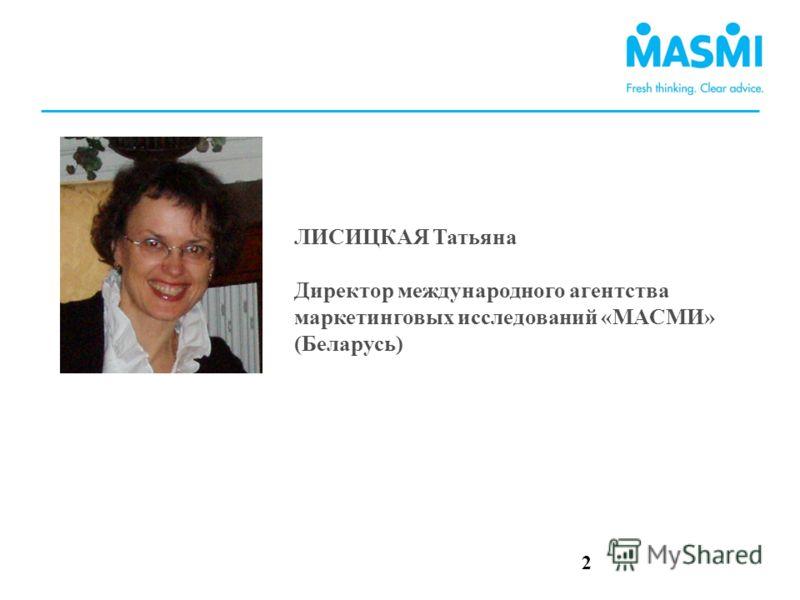 2 ЛИСИЦКАЯ Татьяна Директор международного агентства маркетинговых исследований «МАСМИ» (Беларусь)