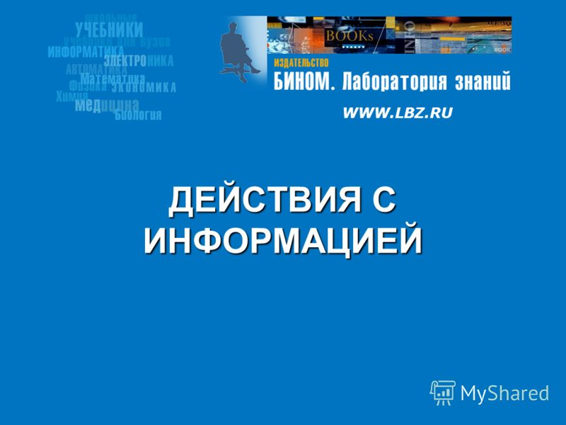 WWW.LBZ.RU ДЕЙСТВИЯ С ИНФОРМАЦИЕЙ