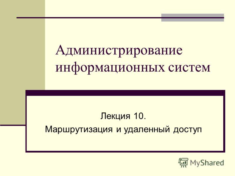 Администрирование информационных систем Лекция 10. Маршрутизация и удаленный доступ