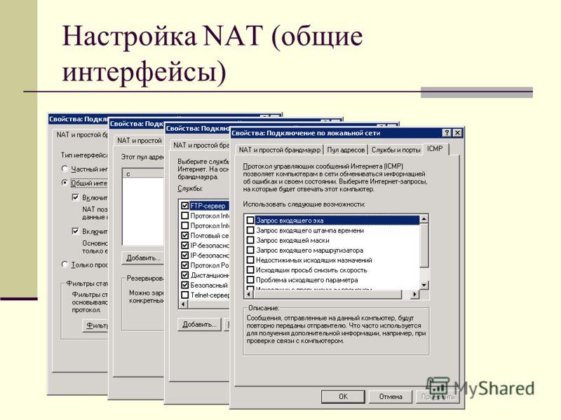 Настройка NAT (общие интерфейсы)