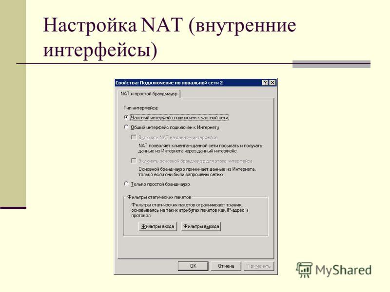 Настройка NAT (внутренние интерфейсы)