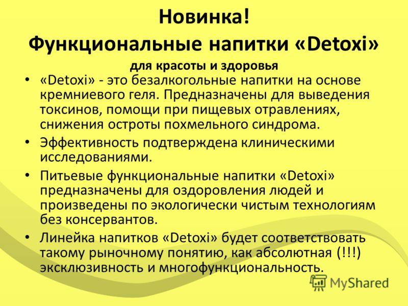 Новинка! Функциональные напитки «Detoxi» для красоты и здоровья «Detoxi» - это безалкогольные напитки на основе кремниевого геля. Предназначены для выведения токсинов, помощи при пищевых отравлениях, снижения остроты похмельного синдрома. Эффективнос