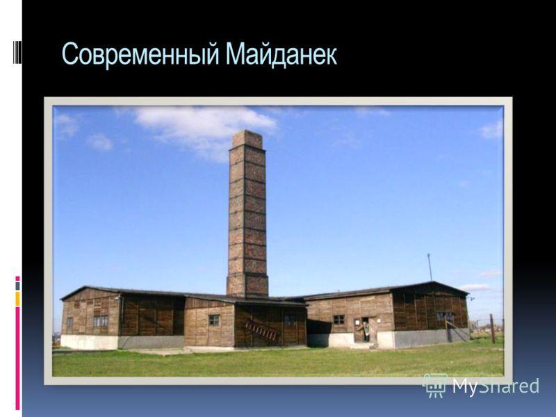 Современный Майданек