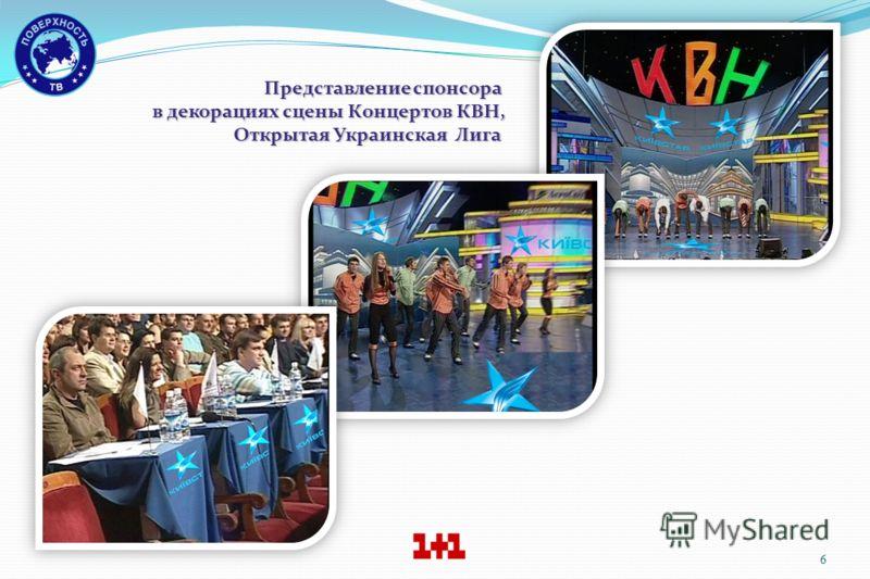 Представление спонсора в декорациях сцены Концертов КВН, Открытая Украинская Лига Открытая Украинская Лига 6