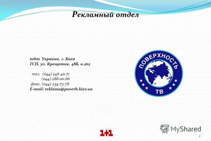 Р екламный отдел 01601 Украина, г. Киев ГСП, ул. Крещатик, 48Б, к.202 тел. (044) 246-40-71 (044) 288-00-66 факс. (044) 234-73-78 E-mail: reklama@poverh.kiev.ua 8