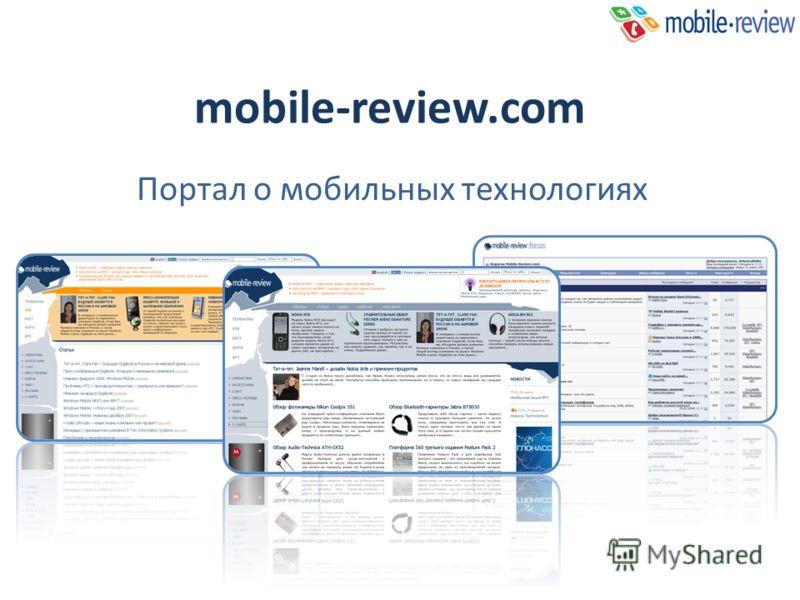 mobile-review.com Портал о мобильных технологиях