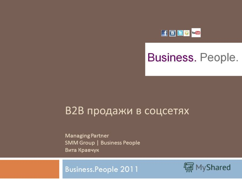 B2B продажи в соцсетях Managing Partner SMM Group | Business People Вита Кравчук Business.People 2011