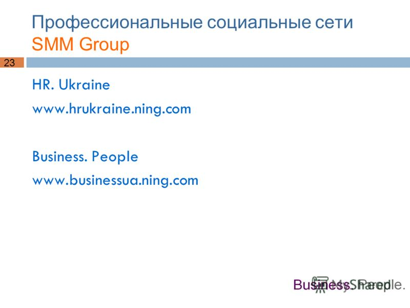 23 Профессиональные социальные сети SMM Group HR. Ukraine www.hrukraine.ning.com Business. People www.businessua.ning.com