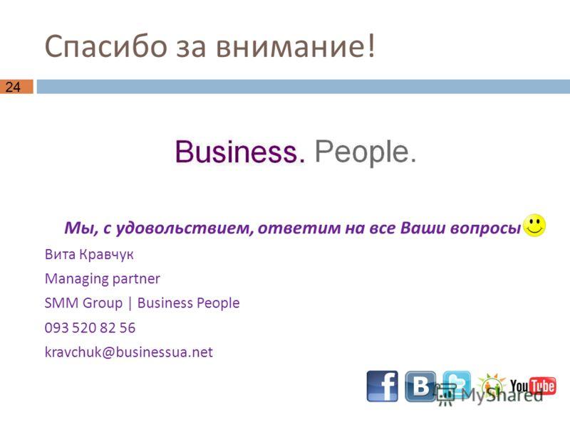 24 Спасибо за внимание! Мы, с удовольствием, ответим на все Ваши вопросы Вита Кравчук Managing partner SMM Group | Business People 093 520 82 56 kravchuk@businessua.net