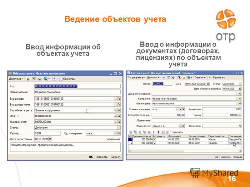 16 Ведение объектов учета Ввод информации об объектах учета Ввод о информации о документах (договорах, лицензиях) по объектам учета