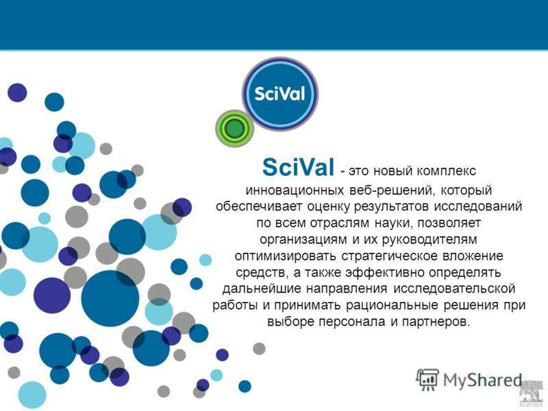 SciVal - это новый комплекс инновационных веб-решений, который обеспечивает оценку результатов исследований по всем отраслям науки, позволяет организациям и их руководителям оптимизировать стратегическое вложение средств, а также эффективно определят