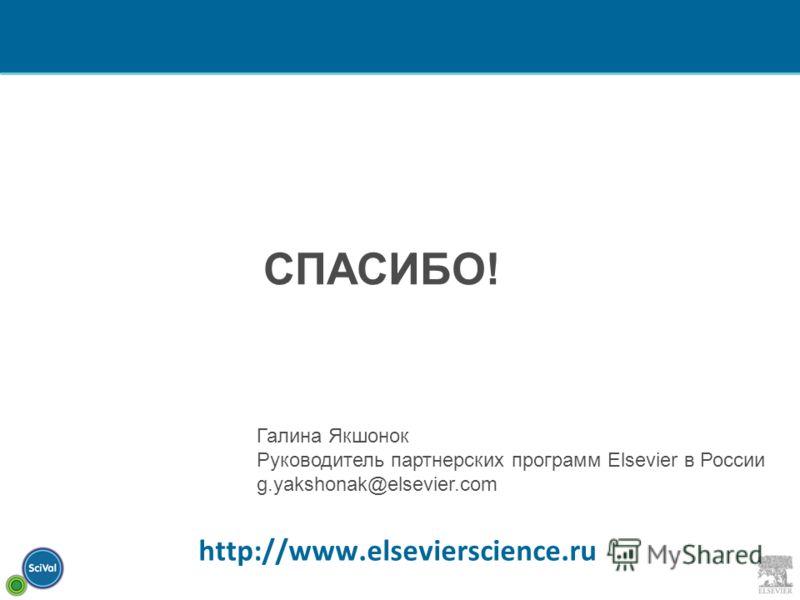 Thank You СПАСИБО! Галина Якшонок Руководитель партнерских программ Elsevier в России g.yakshonak@elsevier.com http://www.elsevierscience.ru