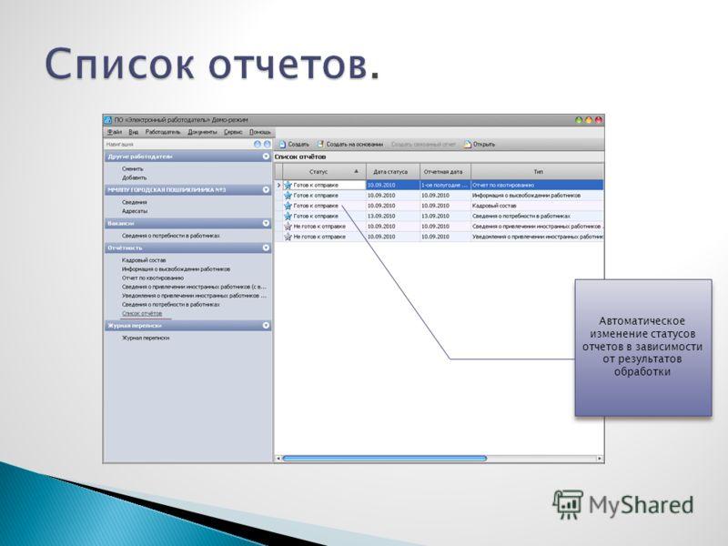 Автоматическое изменение статусов отчетов в зависимости от результатов обработки