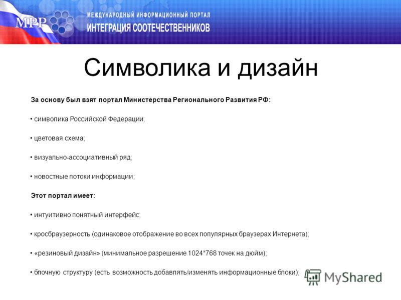 Символика и дизайн За основу был взят портал Министерства Регионального Развития РФ: символика Российской Федерации; цветовая схема; визуально-ассоциативный ряд; новостные потоки информации; Этот портал имеет: интуитивно понятный интерфейс; кросбрауз