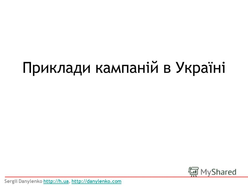 Приклади кампаній в Україні Sergii Danylenko http://h.ua, http://danylenko.comhttp://h.uahttp://danylenko.com
