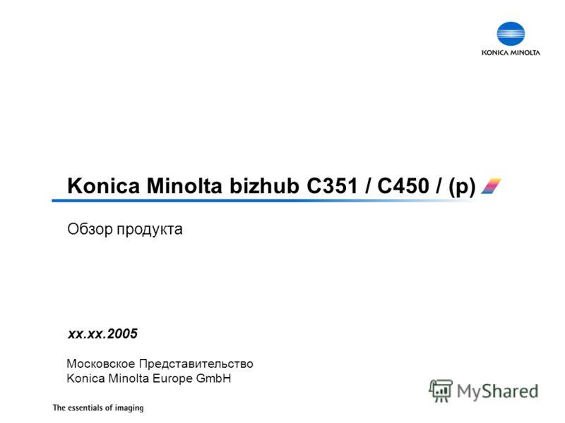 Обзор продукта Konica Minolta bizhub C351 / C450 / (p) хх.хх.2005 Московское Представительство Konica Minolta Europe GmbH