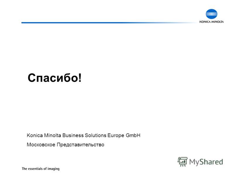 Спасибо! Konica Minolta Business Solutions Europe GmbH Московское Представительство