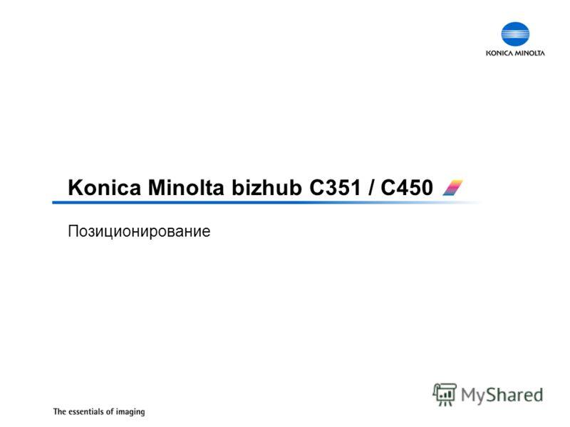 Позиционирование Konica Minolta bizhub C351 / C450