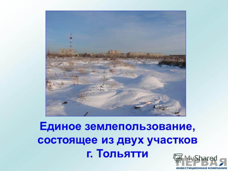 Единое землепользование, состоящее из двух участков г. Тольятти