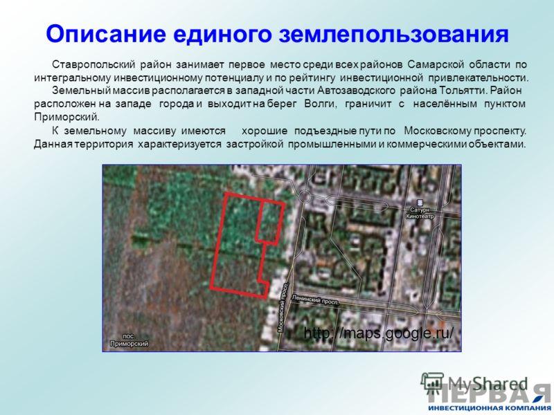 Описание единого землепользования Ставропольский район занимает первое место среди всех районов Самарской области по интегральному инвестиционному потенциалу и по рейтингу инвестиционной привлекательности. Земельный массив располагается в западной ча