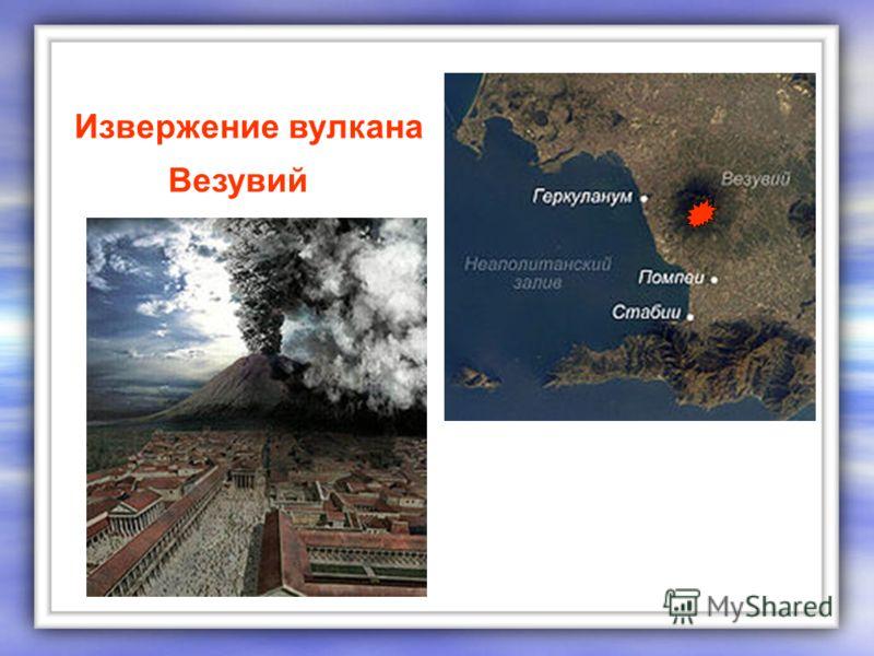 Извержение вулкана Везувий