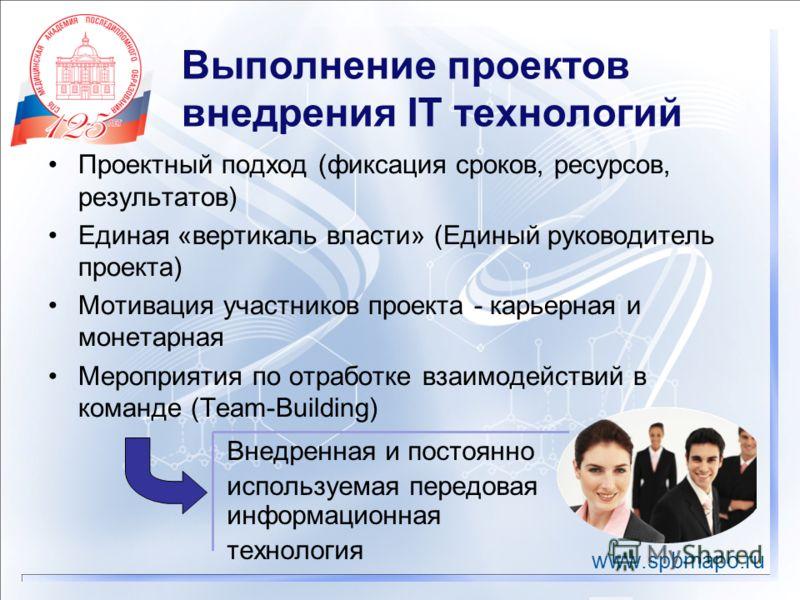 www.spbmapo.ru Выполнение проектов внедрения IT технологий Проектный подход (фиксация сроков, ресурсов, результатов) Единая «вертикаль власти» (Единый руководитель проекта) Мотивация участников проекта - карьерная и монетарная Мероприятия по отработк