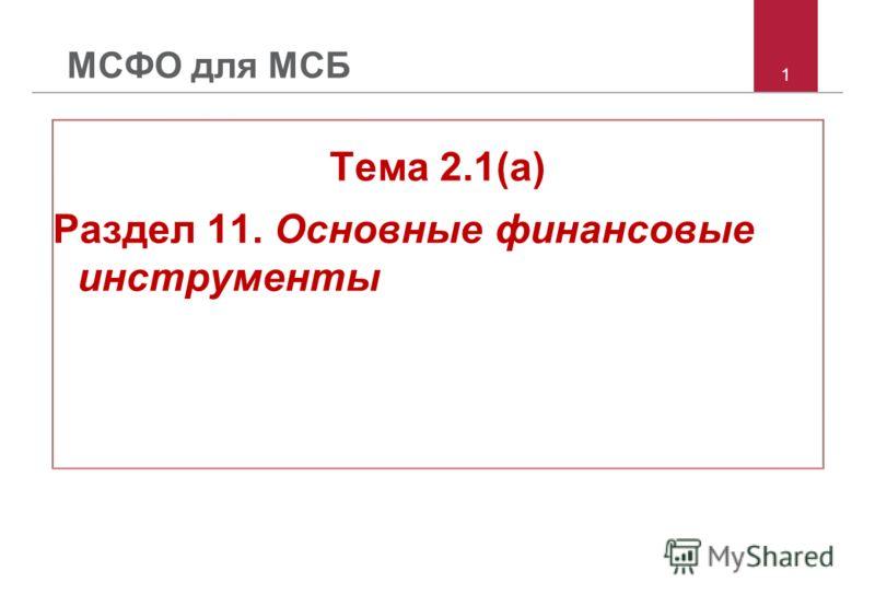 1 МСФО для МСБ Тема 2.1(a) Раздел 11. Основные финансовые инструменты