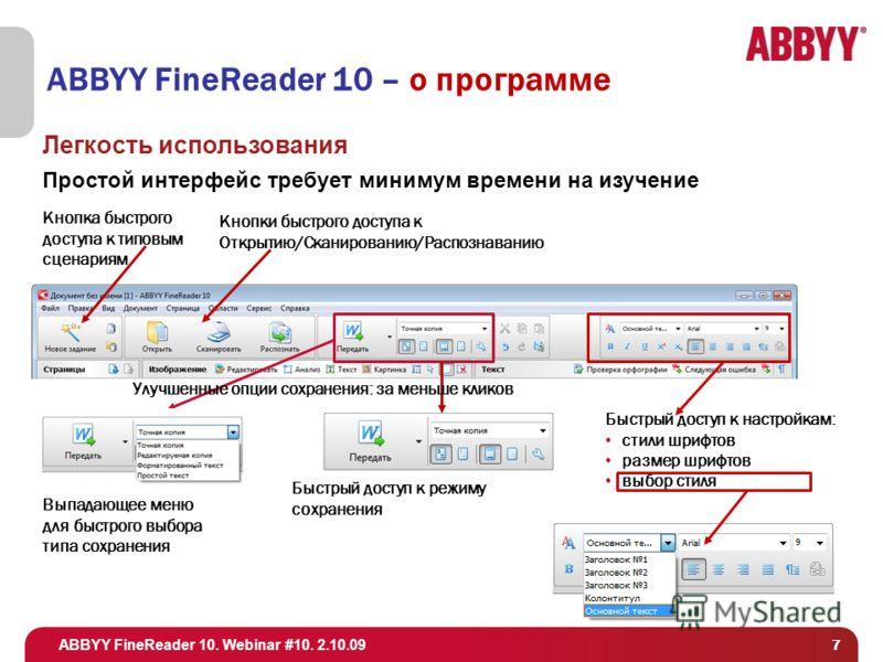 ABBYY FineReader 10. Webinar #10. 2.10.09 7 Легкость использования Простой интерфейс требует минимум времени на изучение ABBYY FineReader 10 – о программе Кнопка быстрого доступа к типовым сценариям Выпадающее меню для быстрого выбора типа сохранения