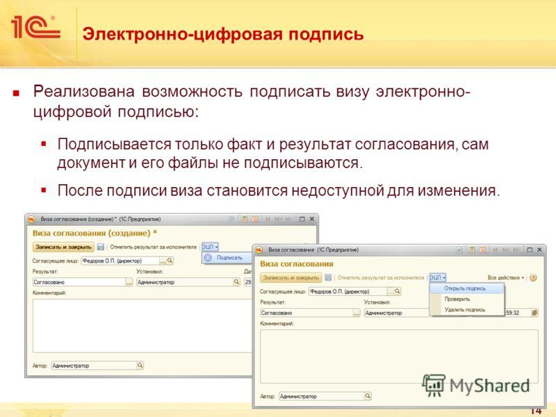 14 Электронно-цифровая подпись Реализована возможность подписать визу электронно- цифровой подписью: Подписывается только факт и результат согласования, сам документ и его файлы не подписываются. После подписи виза становится недоступной для изменени