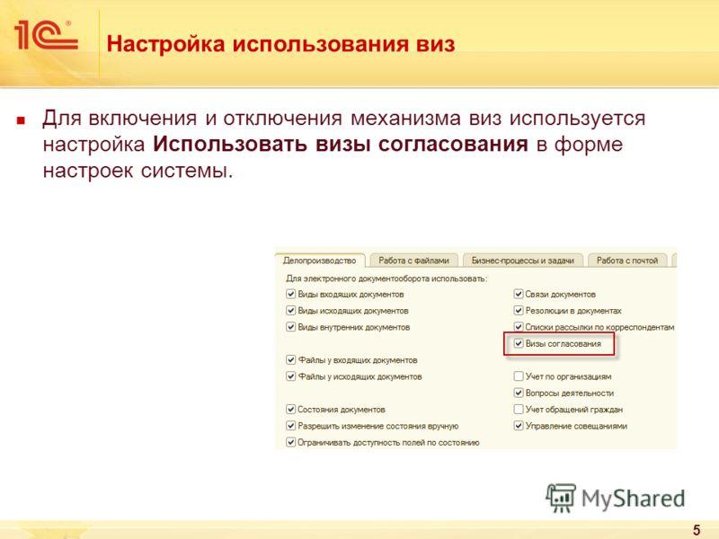 5 Настройка использования виз Для включения и отключения механизма виз используется настройка Использовать визы согласования в форме настроек системы.