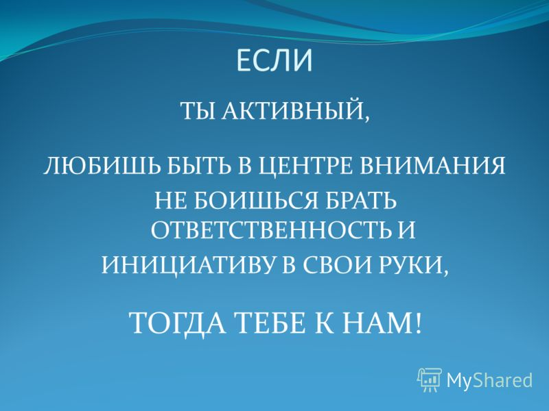 ТЫ АКТИВНЫЙ, ЛЮБИШЬ БЫТЬ В ЦЕНТРЕ ВНИМАНИЯ НЕ БОИШЬСЯ БРАТЬ ОТВЕТСТВЕННОСТЬ И ИНИЦИАТИВУ В СВОИ РУКИ, ТОГДА ТЕБЕ К НАМ!