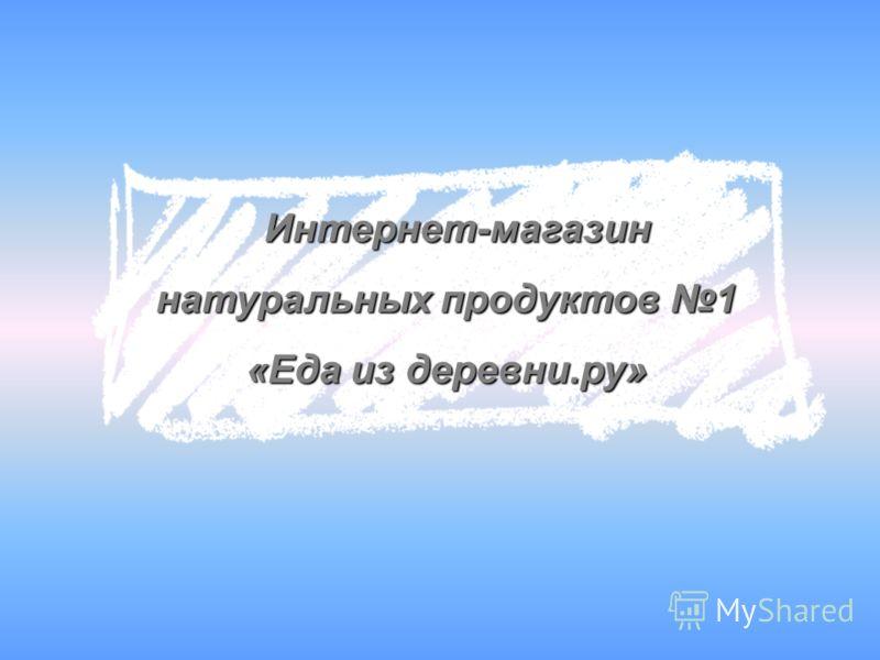 Интернет-магазин Интернет-магазин натуральных продуктов 1 «Еда из деревни.ру»