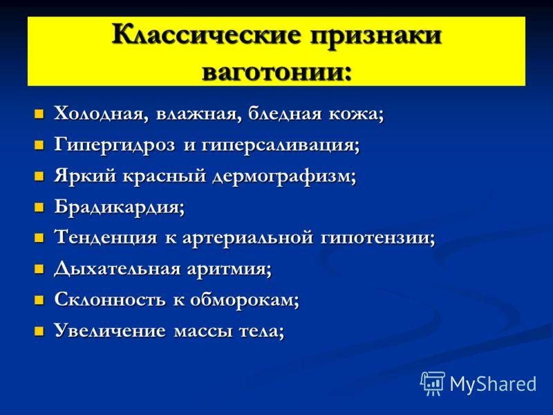 Классические признаки ваготонии: Холодная, влажная, бледная кожа; Холодная, влажная, бледная кожа; Гипергидроз и гиперсаливация; Гипергидроз и гиперсаливация; Яркий красный дермографизм; Яркий красный дермографизм; Брадикардия; Брадикардия; Тенденция