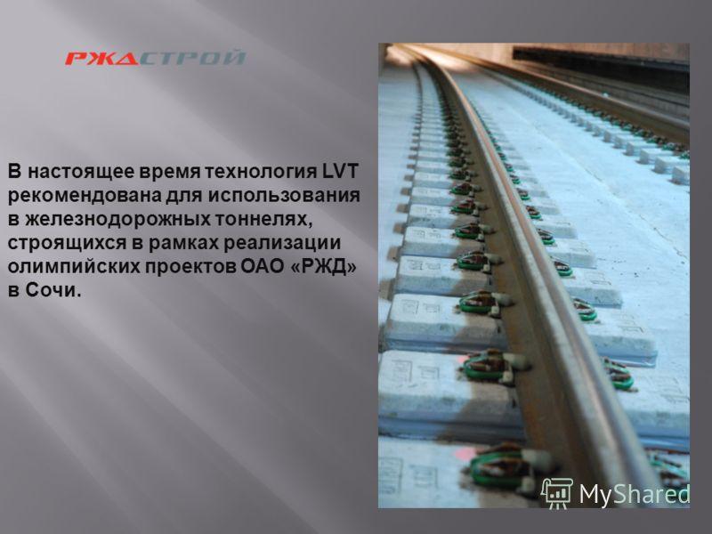 В настоящее время технология LVT рекомендована для использования в железнодорожных тоннелях, строящихся в рамках реализации олимпийских проектов ОАО « РЖД » в Сочи.