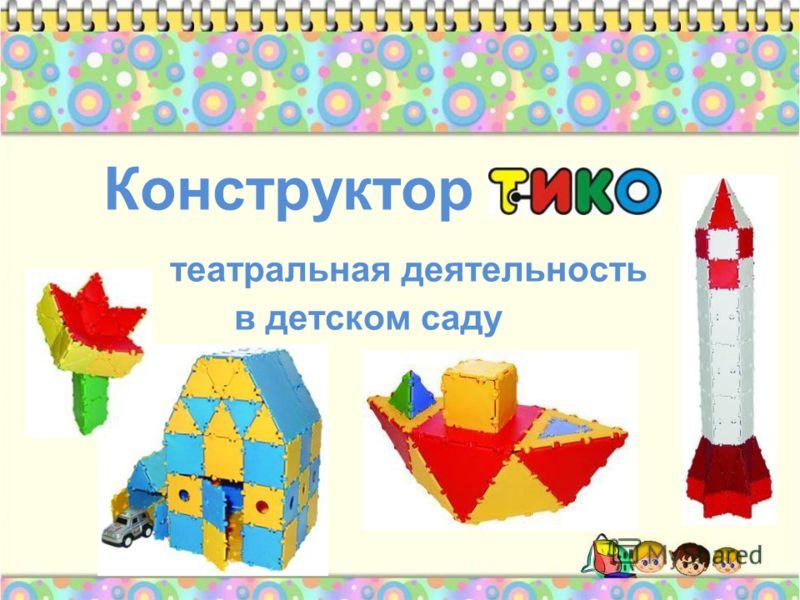 Конструктор театральная деятельность в детском саду
