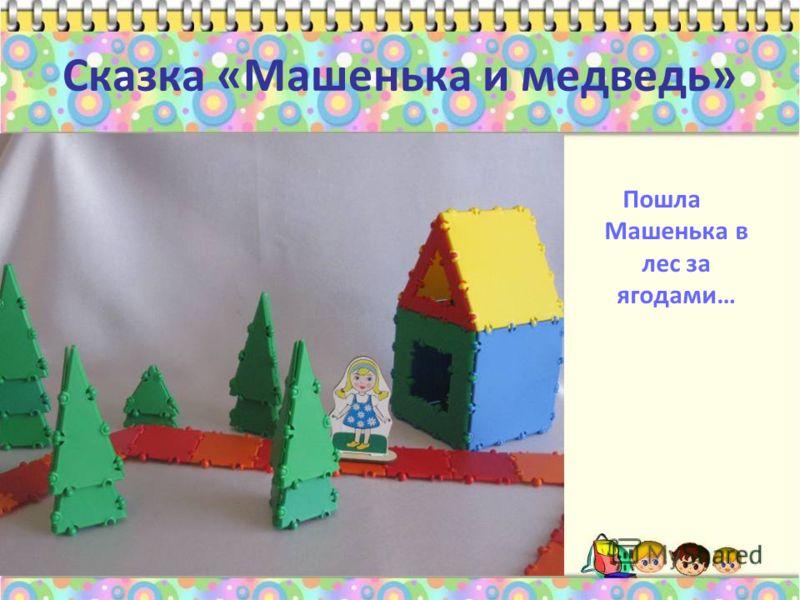 Сказка «Машенька и медведь» Пошла Машенька в лес за ягодами…
