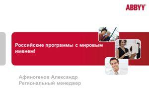 Российские программы с мировым именем! Афиногенов Александр Региональный менеджер