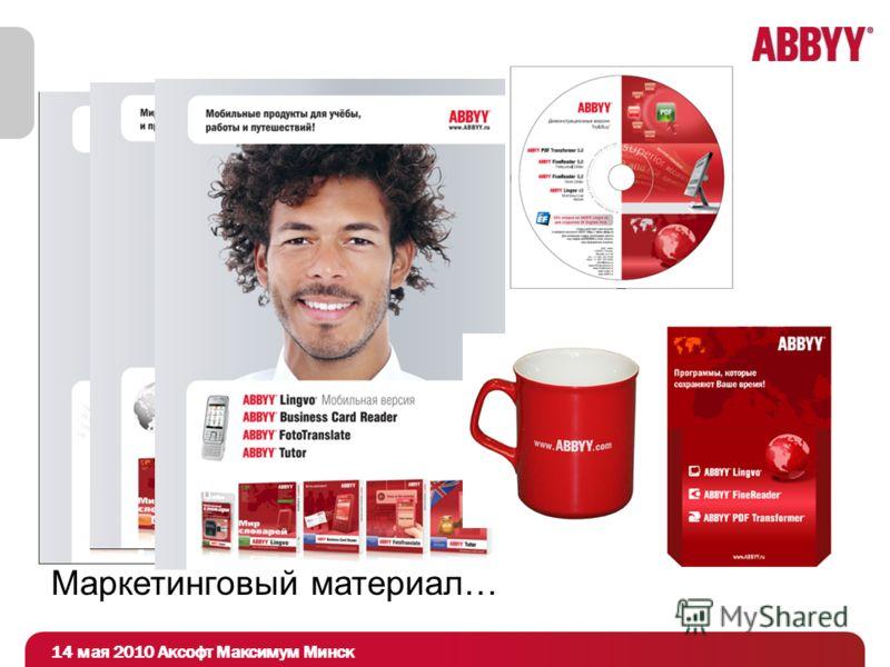 Маркетинговый материал… 14 мая 2010 Аксофт Максимум Минск