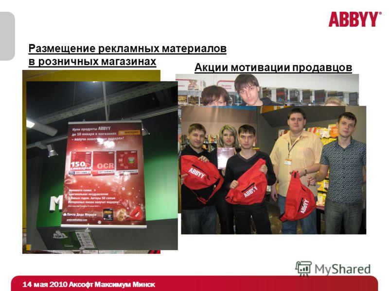 Размещение рекламных материалов в розничных магазинах Акции мотивации продавцов 14 мая 2010 Аксофт Максимум Минск