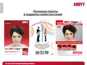 Рекламные плакаты в поддержку совместных акций 14 мая 2010 Аксофт Максимум Минск