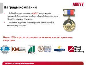 Награды компании В 2002 году компания ABBYY награждена премией Правительства Российской Федерации в области науки и техники. Премия вручена за внедрение технологий в экономику России. Около 180 наград за различные достижения и вклад в развитие индуст