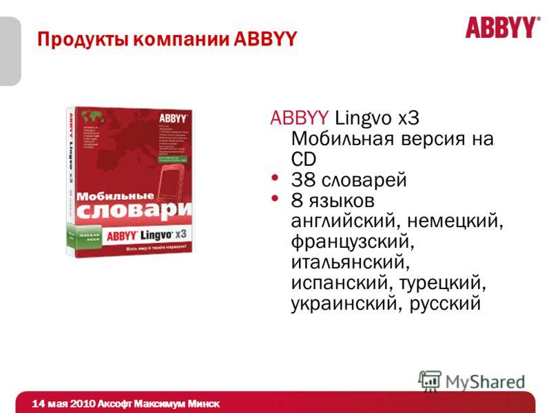 Продукты компании ABBYY ABBYY Lingvo x3 Мобильная версия на CD 38 словарей 8 языков английский, немецкий, французский, итальянский, испанский, турецкий, украинский, русский 14 мая 2010 Аксофт Максимум Минск