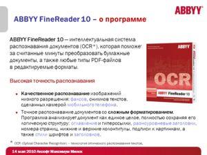 ABBYY FineReader 10 – о программе ABBYY FineReader 10 интеллектуальная система распознавания документов (OCR*), которая поможет за считанные минуты преобразовать бумажные документы, а также любые типы PDF-файлов в редактируемые форматы. Высокая точно