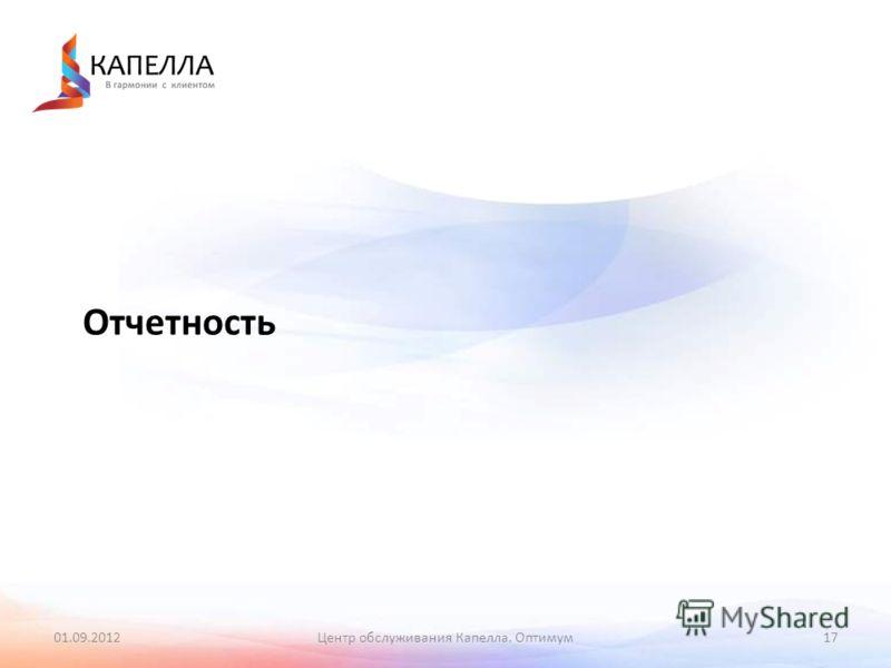 01.09.2012Центр обслуживания Капелла. Оптимум17 Отчетность